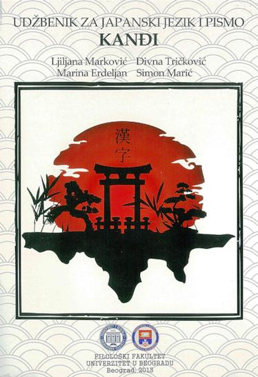 The cover of Divna's kanji textbook.
