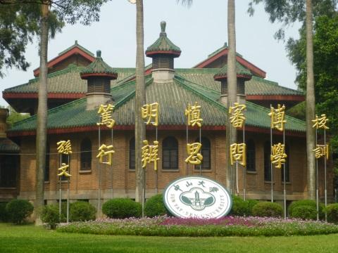 Sun Yat-sen University (October 2014)